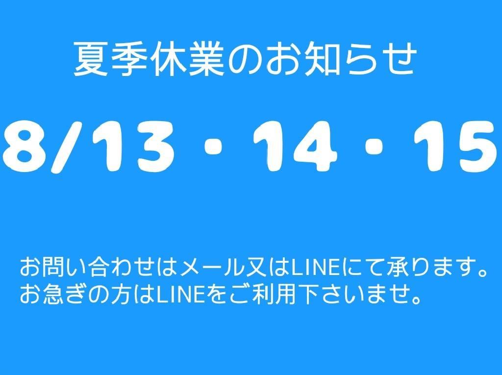 夏季休業のお知らせ 8/13・14・15 お問合せはメール又はLINEにて承ります。お急ぎの方はLINEをご利用下さいませ。