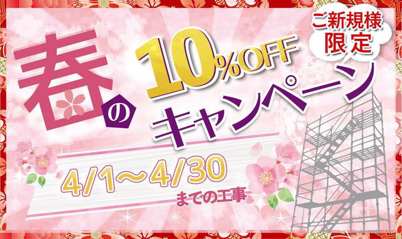 桜華 春のキャンペーン